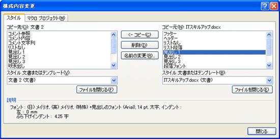 一太郎 ページ コピー